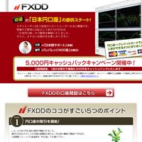 FXDD海外FX業者ウェブサイト