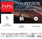 FxPro海外FX業者ウェブサイト