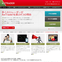 AxiTrader海外FX業者ウェブサイト