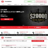 fxarena海外FX業者ウェブサイト