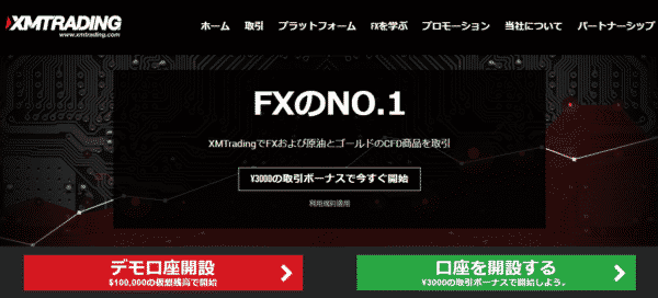 海外FX XM