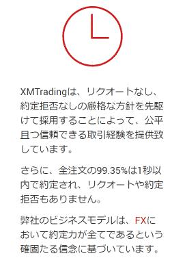XMTradingの約定力・約定スピード