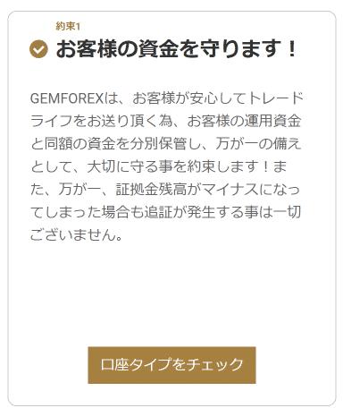 資産保全に関するGEMFOREXの公開情報
