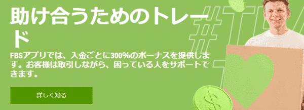300%キャンペーン