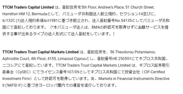 日本向けサービスの法人登録
