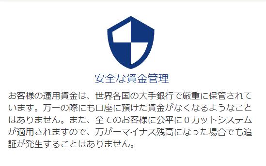 IS6FXの資産保全(分別管理・信託保全)