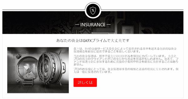 保険による信託保全