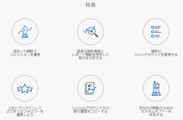 PAMMプラットフォーム