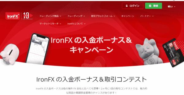 IronFXのボーナス