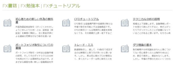 教育コンテンツ・情報配信