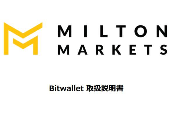 BITWALLETの登録方法