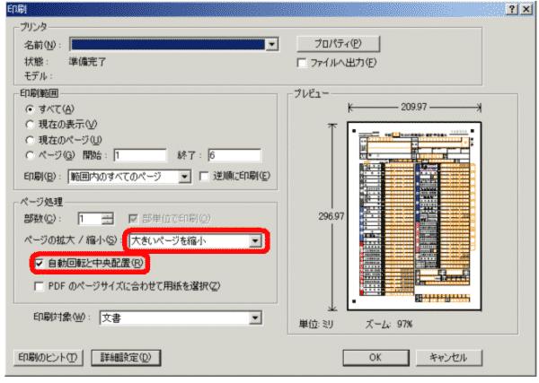 印刷の設定方法