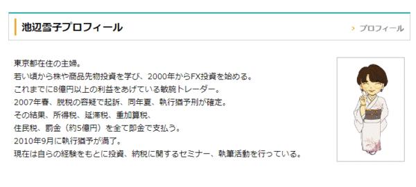 無申告4憶円の主婦!5憶円のペナルティを即金で支払う