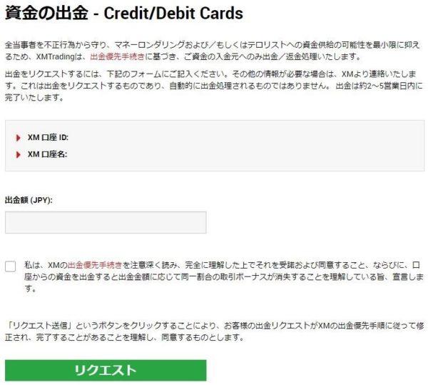 ②ID、カード番号、出金額を入力する