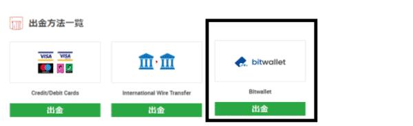 ①出金方法一覧から国際決済サービスを選択