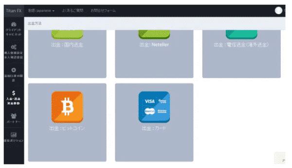 ②出金一覧から仮想通貨/Bitcoin、Etheriumを選択する