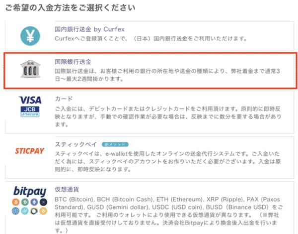 ①海外FXの会員サイトにて「海外送金での入金」を選択する