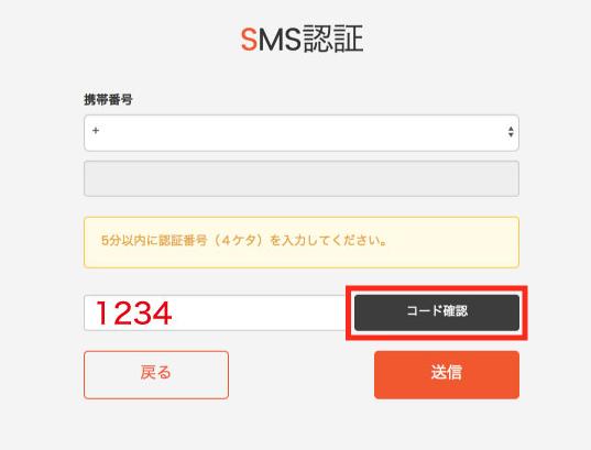 SMS認証番号を入力