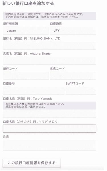 2.一覧から「国内銀行送金 by Curfex」を選択する