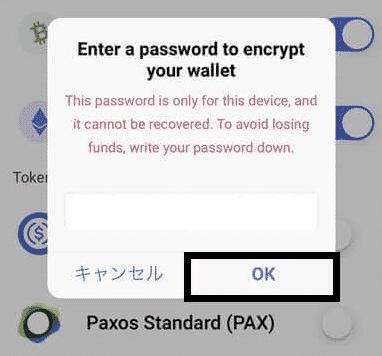 パスワードを入力する
