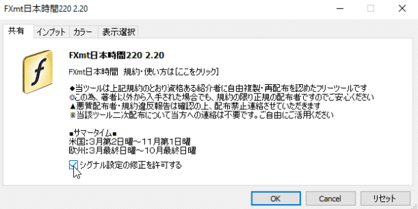手順5.日本時間インジケーターの設定