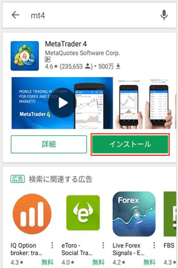 Android ~Google Playからインストール
