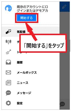 2.アプリを開いてログインする