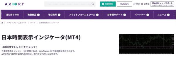 「日本時間表示インジケーター」