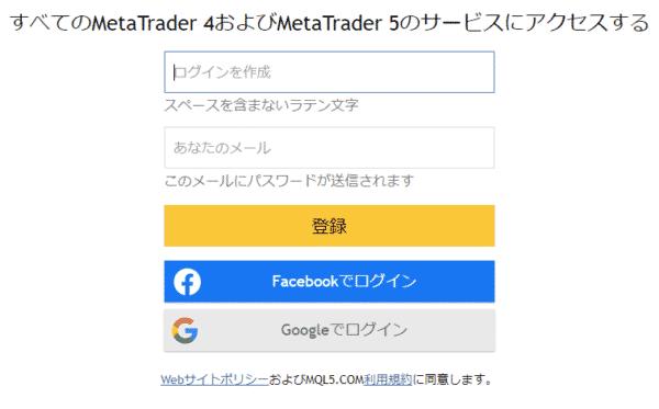 1.「MQL4・MQL5 ログイン」で検索