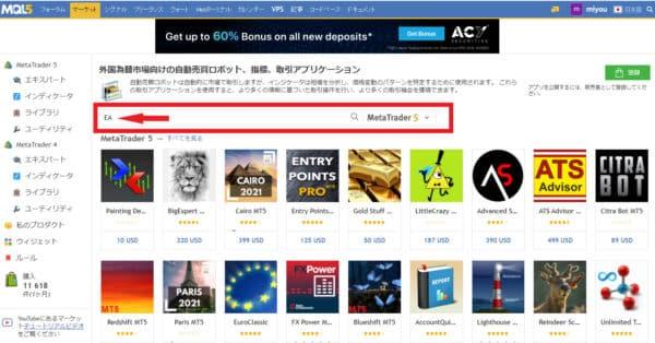 2.メニュー「マーケット」にて「EA」を検索