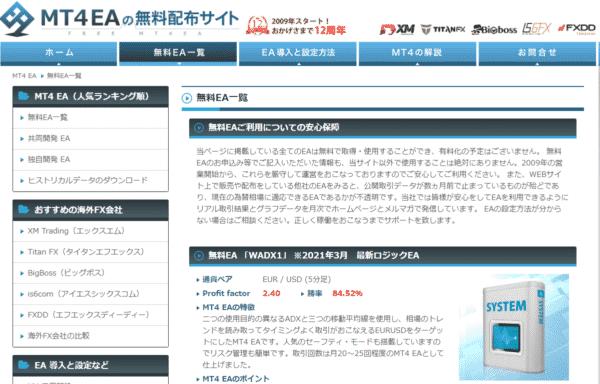 MT4 EAの無料配布サイト