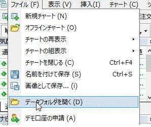 3.MT4・MT5のデーターフォルダにファイルをコピペ