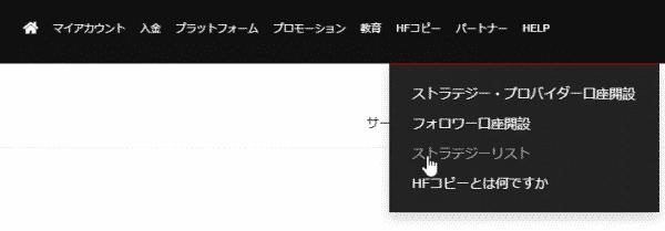 1.メニュー「HFコピー」からリストにアクセス