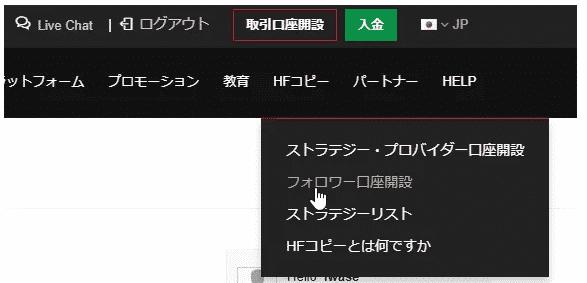 HotForexのコピートレード口座の開設方法