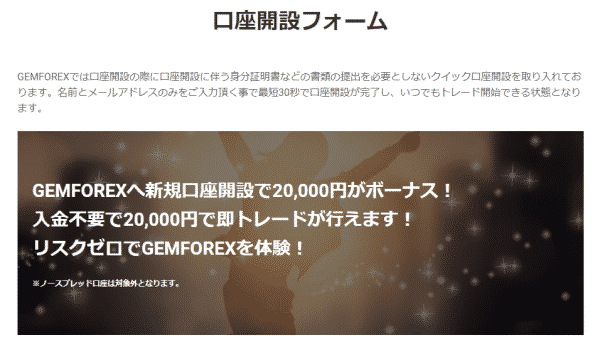GemForexのコピートレード口座の開設方法