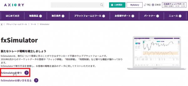 1.AXIORYの公式サイトから無料登録