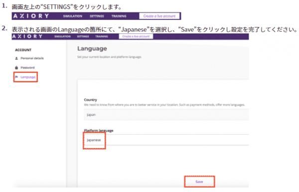 3.日本語に設定する