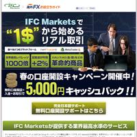 IFCMarkets海外FX業者ウェブサイト